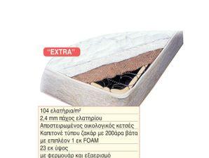Στρώμα Extra 38-0108 190X90X20 cm Μονό
